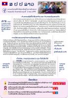 [EN] Factsheet of UPR